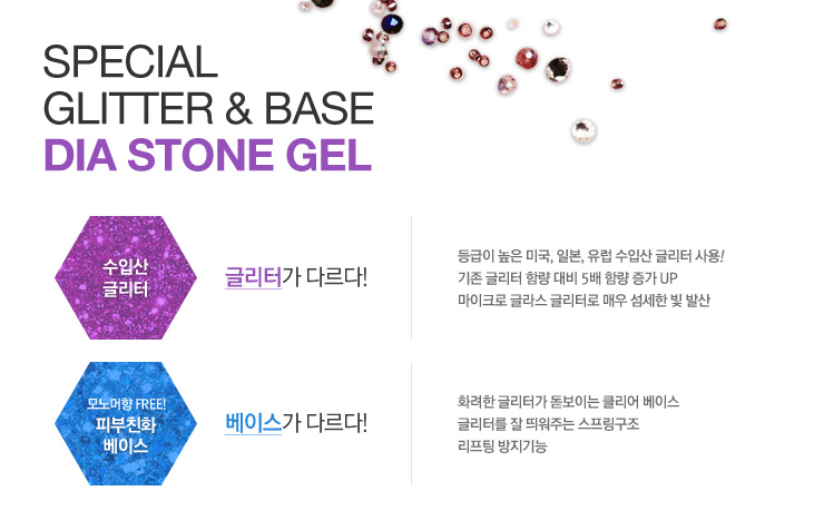 SPECIAL GLITTER & BASE DIA STONE GEL